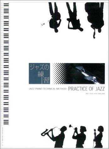 ジャズの練習