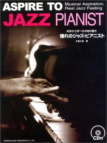 憧れのジャズピアニスト